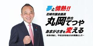 尼崎市議会議員丸岡鉄也公式サイト